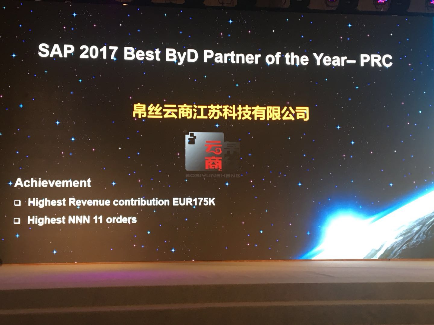 SAP 2017 Best ByD Partner of The Year - PRC