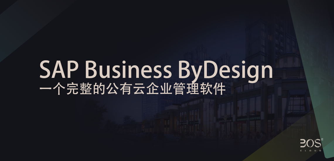 SAP Business byDesign-中小型企业ERP软件